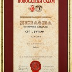 Priznanja 1999 - 03