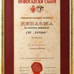 Priznanja 1999 - 04