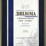 Priznanja 2001 - 03