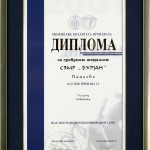 Priznanja 2001 - 05