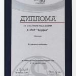 Priznanje 2013-e